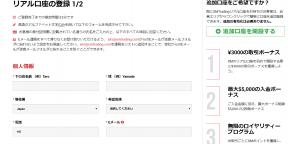 XM名前の登録画面